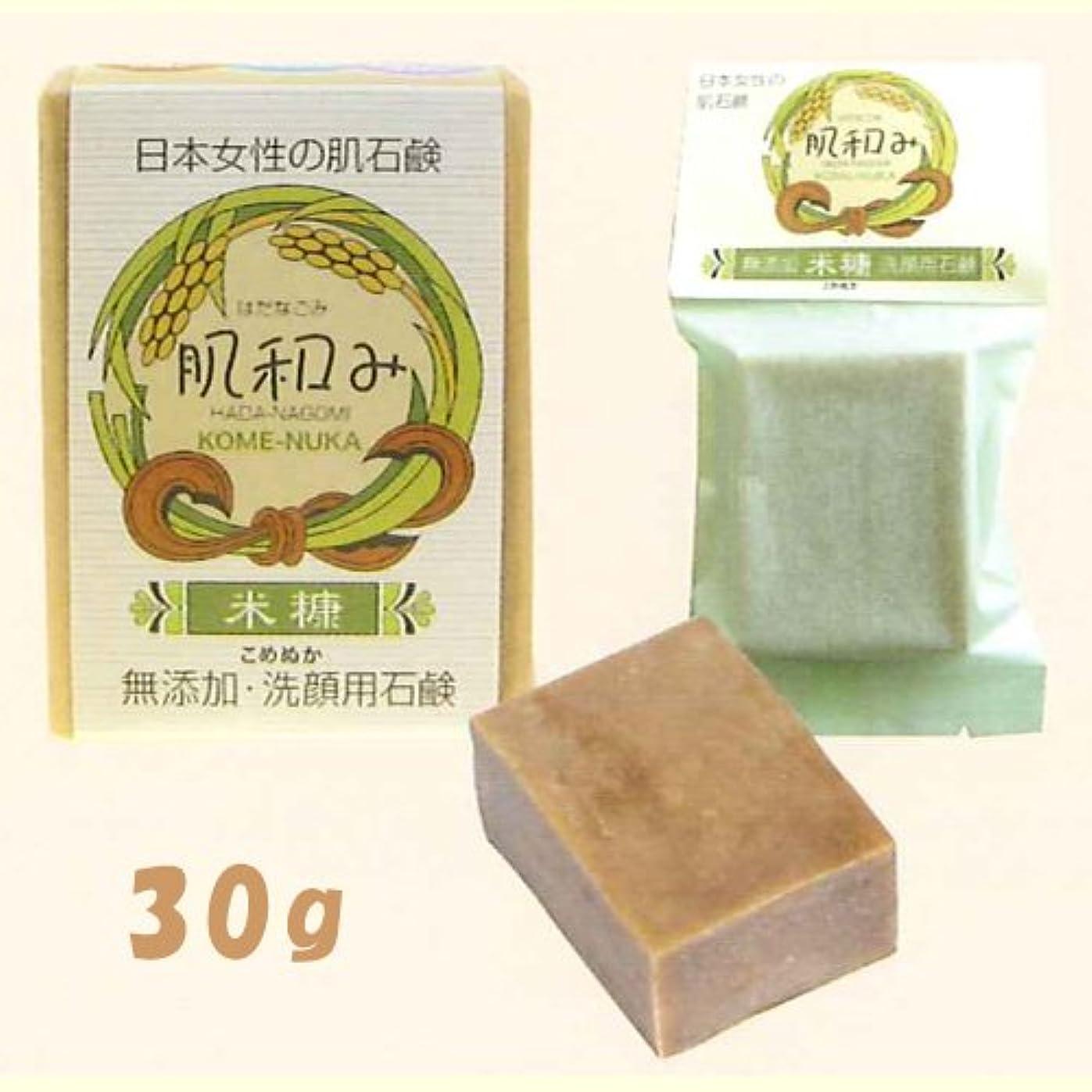 ブルーベルミトンパターン米糠石鹸 肌和み 無添加ソープ 30g