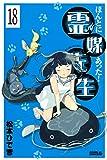 ほんとにあった! 霊媒先生 分冊版(18) (月刊少年ライバルコミックス)