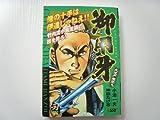 御用牙 大江戸激怒編 (キングシリーズ 刃CVコミックス)