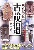 現代語訳 古語拾遺 (新人物文庫)