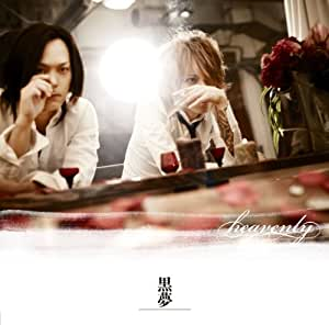 heavenly 【ジャケットB】