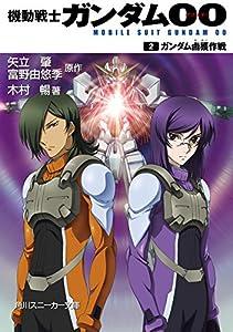 機動戦士ガンダム00 (2) ガンダム鹵獲作戦 (角川スニーカー文庫)