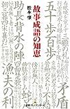 故事成語の知恵 (日経プレミアシリーズ)
