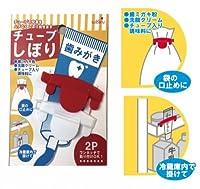 チューブしぼり(2P)(@160円×100個)1セット