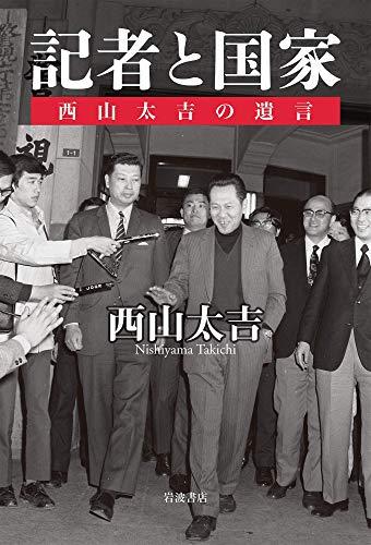 記者と国家 西山太吉の遺言 / 西山 太吉