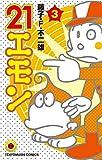 21エモン(3) (てんとう虫コミックス)