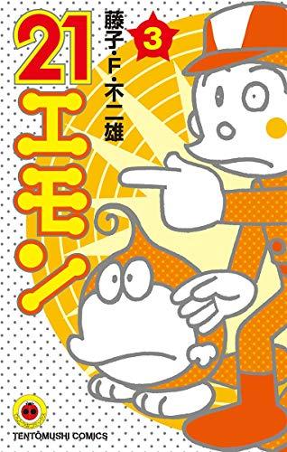 [画像:21エモン(3) (てんとう虫コミックス)]