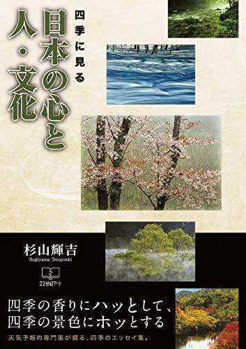 四季に見る 日本の心と人・文化  (22世紀アート)