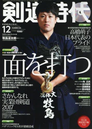 剣道時代 2017年 12 月号 [雑誌]