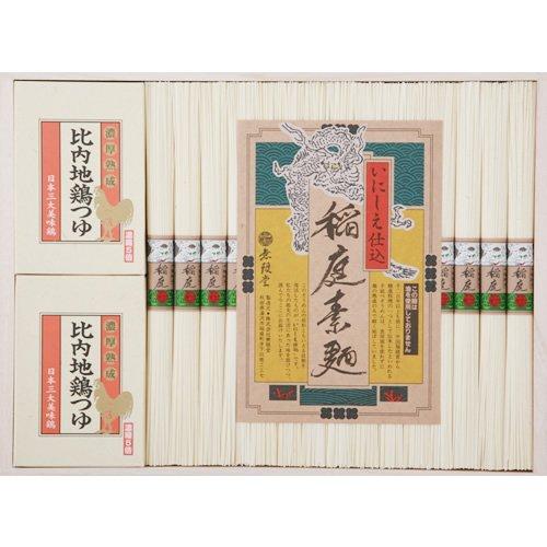 稲庭素麺・比内地鶏つゆ NOH50 1710g