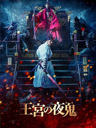 王宮の夜鬼(字幕版)