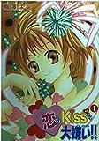 恋よりkissより大嫌い!! 1 (ステンシルコミックス)