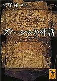 グノーシスの神話 (講談社学術文庫)