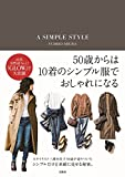 A SIMPLE STYLE