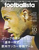 月刊フットボリスタ 2017年10月号