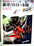銀河パトロール隊 (昭和42年) (SF名作シリーズ〈2〉)