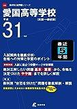 愛国高等学校 平成31年度用 【過去5年分収録】 (高校別入試問題シリーズA59)
