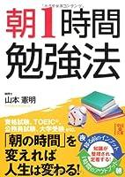 朝1時間勉強法 (中経の文庫)