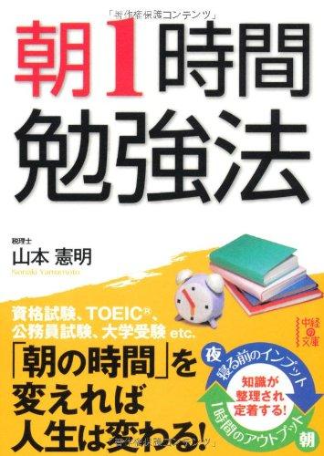 朝1時間勉強法 (中経の文庫) -