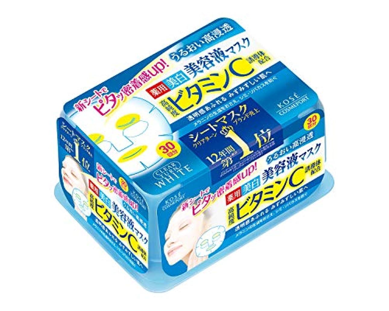 申込み急いでハチKOSE クリアターン エッセンスマスク (ビタミンC) 30回分