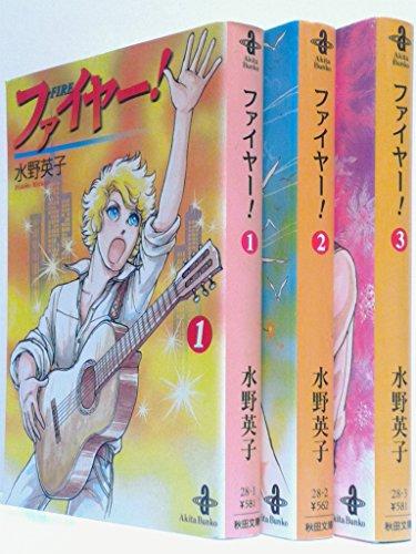 ファイヤー! (文庫版) 全3巻 完結セット【コミックセット】