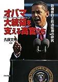 オバマ大統領を支える高官たち―政権移行と政治任用の研究