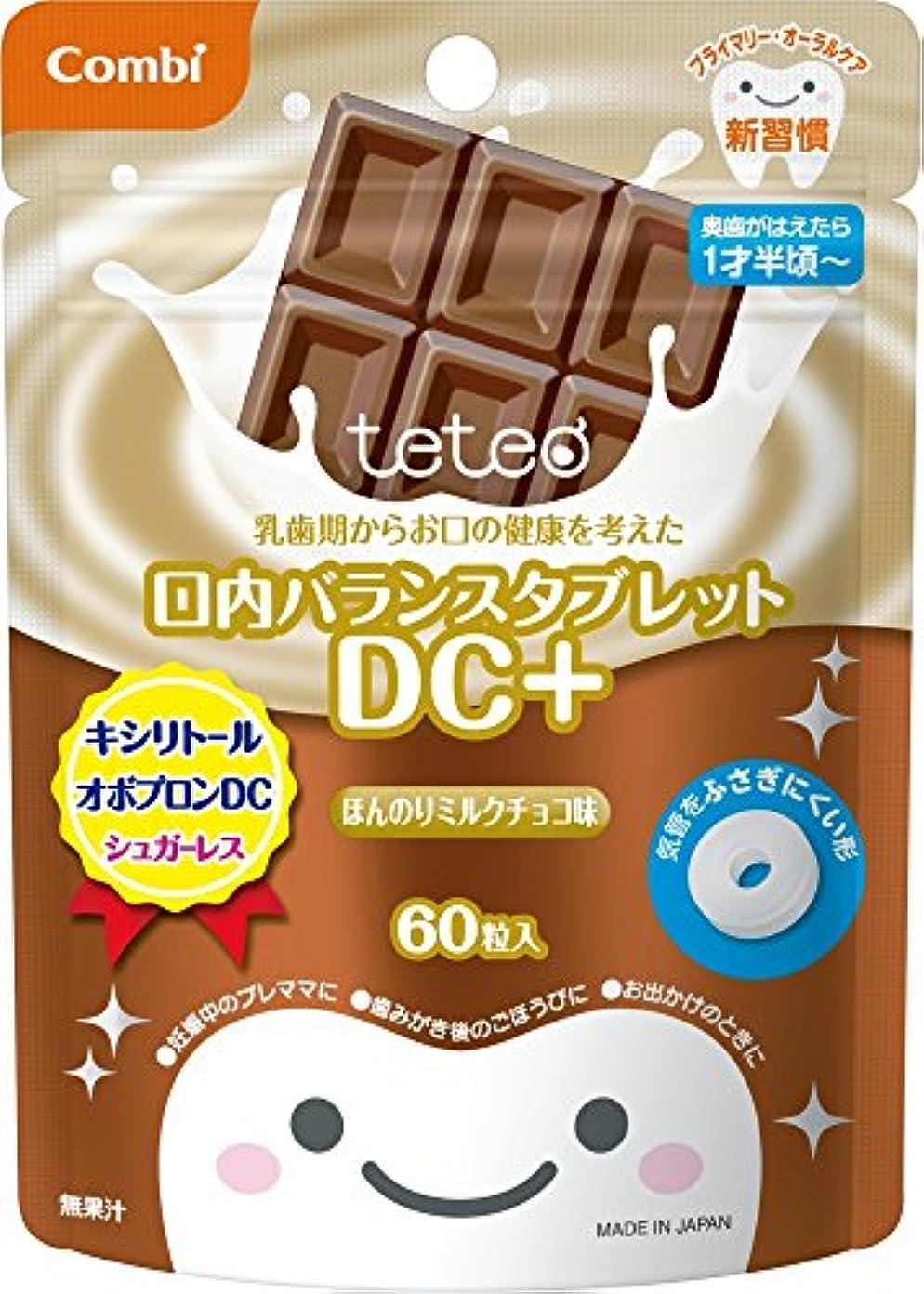 この実際にリンクコンビ テテオ 乳歯期からお口の健康を考えた口内バランスタブレット DC+ ほんのりミルクチョコ味 60粒 【対象月齢:1才半頃~】