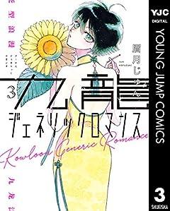 九龍ジェネリックロマンス 3 (ヤングジャンプコミックスDIGITAL)