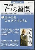 第4の習慣 Win-Win を考える (完訳 7 つの習慣」セルフラーニンク? DVD5)