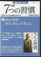 第4の習慣 Win-Win を考える (完訳 7 つの習慣」セルフラーニング DVD5)