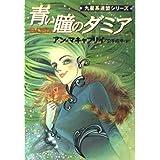 青い瞳のダミア (ハヤカワ文庫SF―九星系連盟シリーズ)