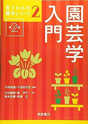 園芸学入門 (見てわかる農学シリーズ)