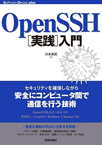OpenSSH[実践]入門 Software Design plusの詳細を見る
