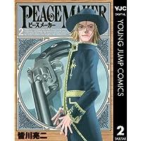 PEACE MAKER 2 (ヤングジャンプコミックスDIGITAL)