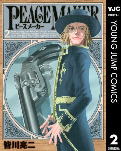 PEACE MAKER 2 (ヤングジャンプコミックスDIGITAL)の詳細を見る