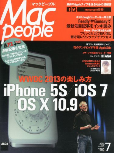 Mac People (マックピープル) 2013年 07月号 [雑誌]の詳細を見る