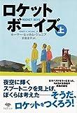 文庫 ロケットボーイズ 上 (草思社文庫)