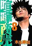 喧嘩商売(8) (ヤングマガジンコミックス)