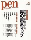 Pen (ペン) 2009年 男の東京マップ ~総力特集!いま探訪したいのは、ここだ。 5/1号 [雑誌]