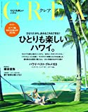 CREA 7月号 (ひとりも楽しいハワイ。)
