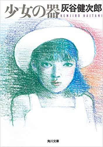 少女の器 (角川文庫)の詳細を見る