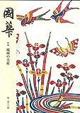 國華 1486号