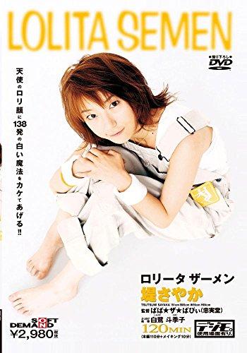 ロリータザーメン [DVD]
