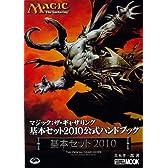 マジック:ザ・ギャザリング2010公式ハンドブック (ホビージャパンMOOK 302)