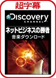 超字幕Discovery ネットビジネスの勝者