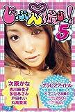 じぶん撮りっ!5(microSD) [DVD]