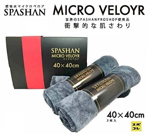 【SPASHAN】マイクロベロア40×40cm 3枚入り◆洗...