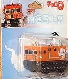 チョロQ 【ふしぎ大陸南極展2006・限定】 南極雪上車