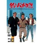 ハマちゃん&スーさん大漁キャンペーン 釣りバカ日誌 全18巻セット [DVD]