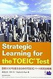 目標スコアを超えるためのTOEICパート別完全戦略―Strategic Learning for th